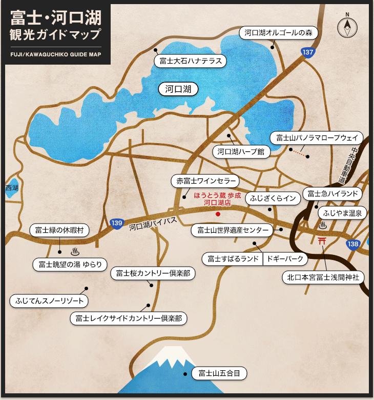 富士・河口湖観光ガイドマップ